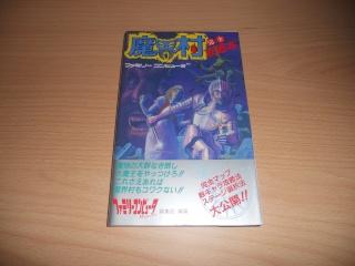 Guide Book, Mook, Mag, Livre 03210