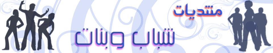 شبكه ومنتديات شباب وبنات