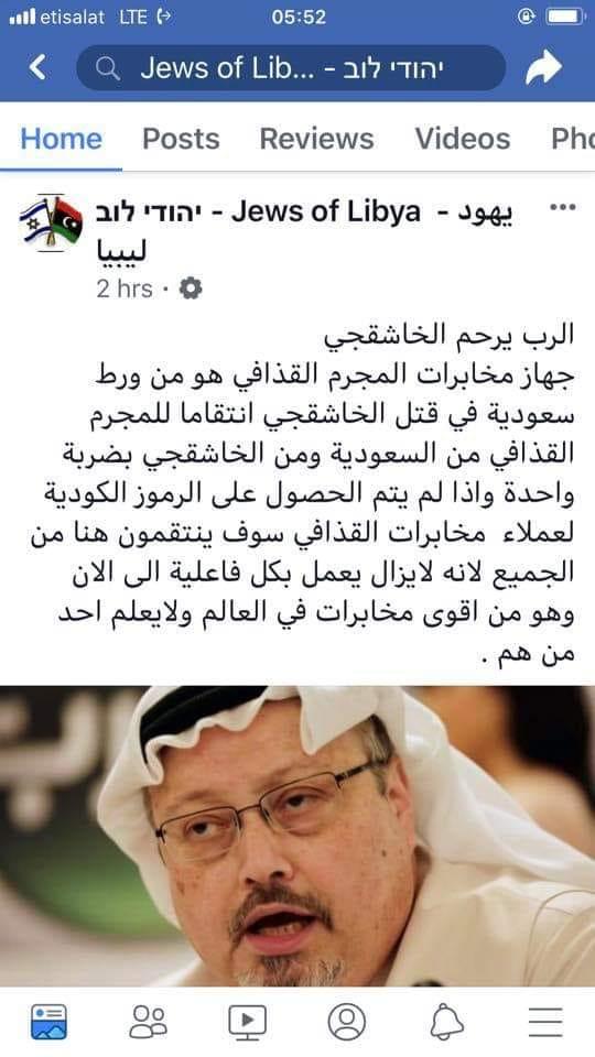 مخابرات القذافي وراء مقتل السعوري الخاشقجي .. نقلا عن احد صفحات اليهود 44060610