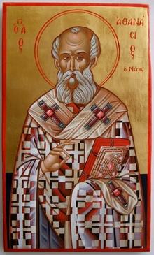 Χαιρετισμοί εις τον Άγιο πατέρα ημών Αθανάσιο τον Μέγα  1-148410