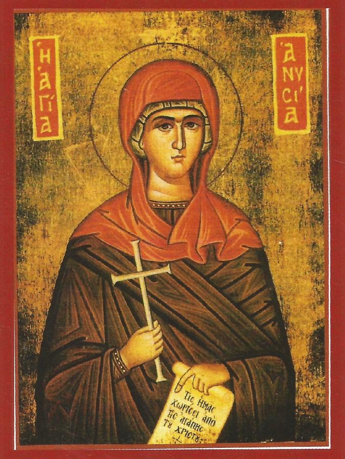 Παρακλητικός Κανών εις την Αγία Ανυσίαν την εν Θεσσαλονίκη _aa_aa10
