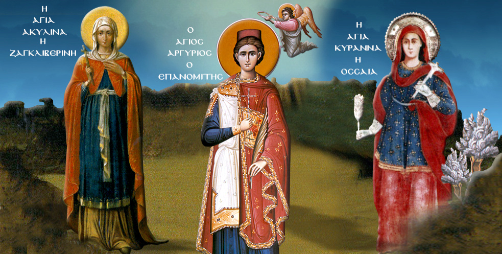 Παρακλητικός Κανών εις τους Άγιους Νεομάρτυρες Αργυρίου του Επανομίτου, Κυράνης της ΄Οσσαιας και Ακυλίνης της Ζαγκλιβερινής Aa_o10