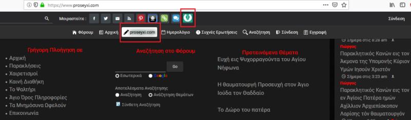 Νέο Κουμπί proseyxi.com Aaa11