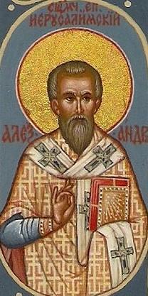 Χαιρετισμοί εις τον Άγιο Αλέξανδρο Αρχιεπίσκοπο Ιεροσολύμων Aaaaao10