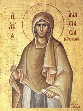 Παρακλητικός Κανών εις την Αγία Αναστασία την Ρωμαίαν  Agiaan10