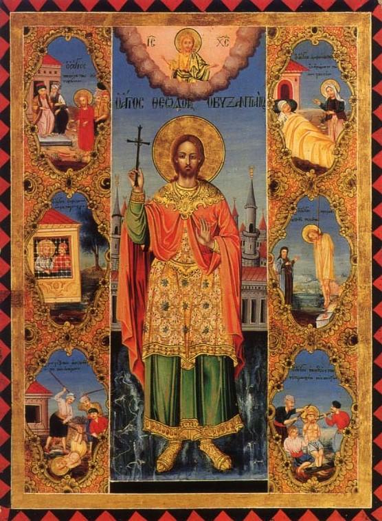 Παρακλητικός Κανών εις τον Άγιο Νεομάρτυς Θεοδώρου του Βυζαντίου Πολιούχου Μυτιλήνης  Agios_14