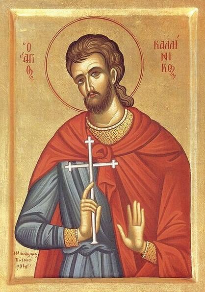 Παρακλητικός Κανών εις τον Άγιο Μάρτυρα Καλλίνικο Agiosk10