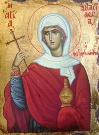 Παρακλητικός κανών εις την Αγίαν Μεγαλομάρτυρα Αναστασία την Φαρμακολύτρια Anasta10