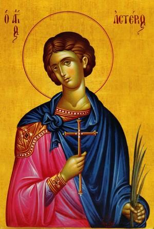 Παρακλητικός Κανών εις τον Μάρτυρα Αστέριον και τους Αδελφούς αυτού Μαρτύρων Κλαύδιου Νέωνος και Νεονίλλης Asteri11