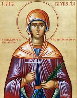 Παρακλητικός Κανών εις την Αγία  Μεγαλομάρτυς Γλυκερίας εκ Τραϊανουπόλεως C_saac10