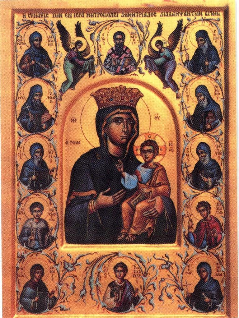Παρακλητικός Κανών εις τους εν τη Ιερά Μητρόπολει Δημητριάδος Διαλάψαντα Αγίους Dimitr11