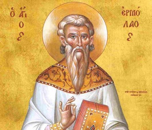 Παρακλητικός Κανών εις τον Άγιον Ιερομάρτυρα Ερμόλαον τον Ιαματικόν  Ermola10