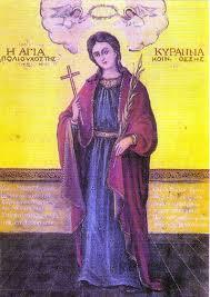 Παρακλητικός Κανών εις την Αγία Νεομάρτυς Κυράννα η εν Όσσα Kirana10