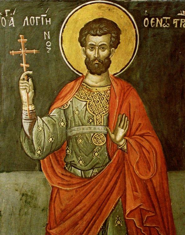 Παρακλητικός Κανών εις τον Άγιον Ένδοξον Μάρτυρα Λογγίνον Loggin10