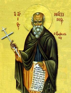 Παρακλητικός κανών εις τον Άγιο Μάξιμο τον Ομολογητή Maximo10