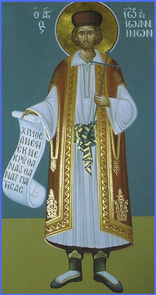 Βίος Αγίου Νεομάρτυρα Ιωάννου ο εξ Ιωαννίνων και εν Κωνστανινουπόλει αθλήσας Oe10
