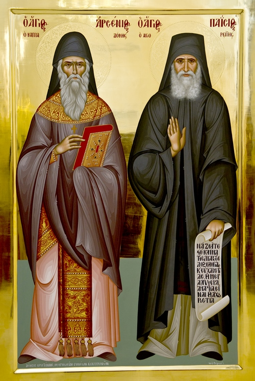 Παρακλητικός Κανών των Οσίων Παισίου Αγιορείτου και Αρσενίου του Καππαδόκου Paisio11