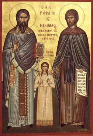 Παρακλητικός κανών εις τους Αγίους Οσιομάρτυρες Ραφαήλ Νικόλαο και Ειρήνη την Παρθενομάρτυρα Rafail10