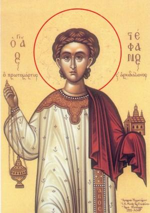Παρακλητικός Κανών εις τον Άγιον και Ένδοξον Στέφανον Stefan10