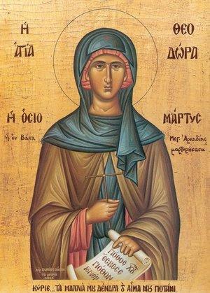 Παρακλητικός κανών εις την Αγίαν Οσιομάρτυρα Θεοδώραν την Πελοποννησίαν η εν Βάστα Μεγαλουπόλεως Theodo12