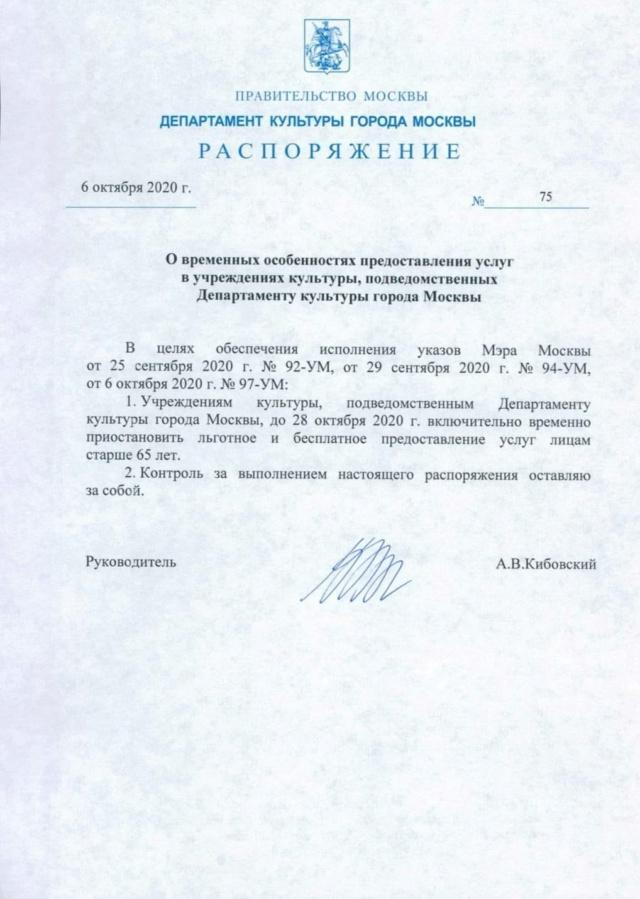 Почему в Москве прошел рейд в поисках театралов 65+ и что им грозит  11511