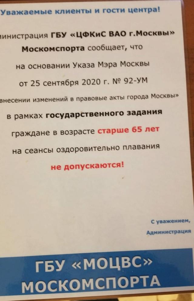 Почему в Москве прошел рейд в поисках театралов 65+ и что им грозит  11610