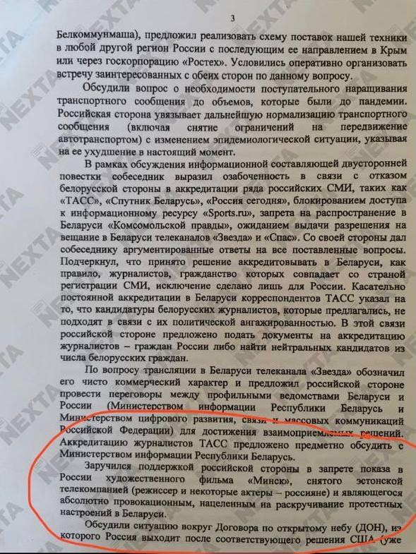 """Художественный фильм """"Минск"""" A12"""