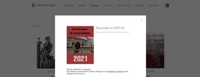 Календарь на 2021 год. Ouo10