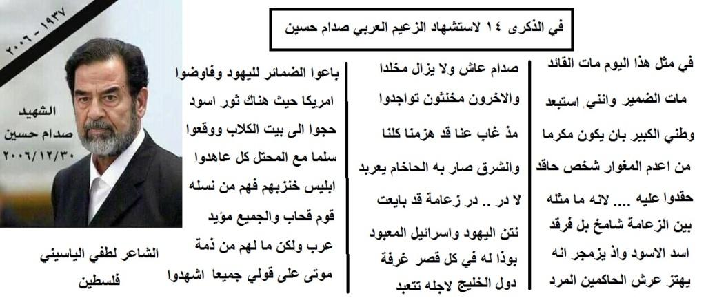 في الذكرى 14 لاستشهاد الزعيم صدام حسين / د. لطفي الياسيني 13500210