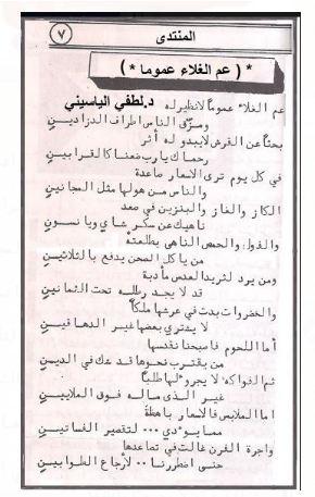 عم الغلاء عموما / د. لطفي الياسيني  Aoa88810