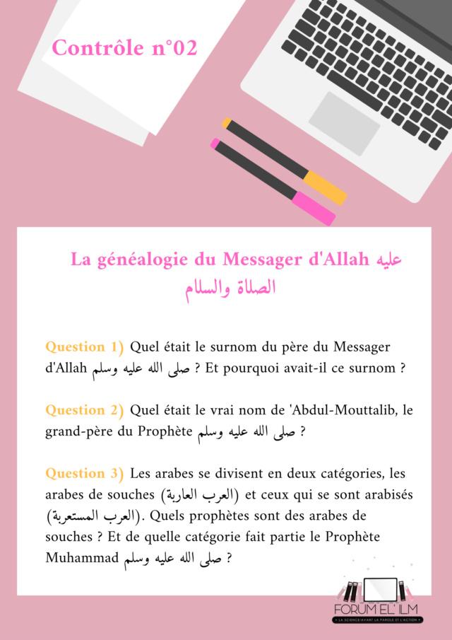 Les passages de la vie du Messager d'Allah (ﷺ)  10/14 ans - Devoirs _contr13