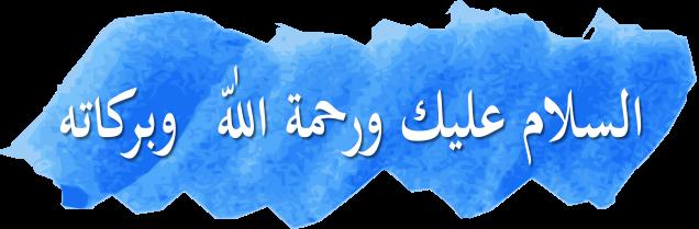 Bint Alii - Les trésors du Qoran (session 1) Selem122