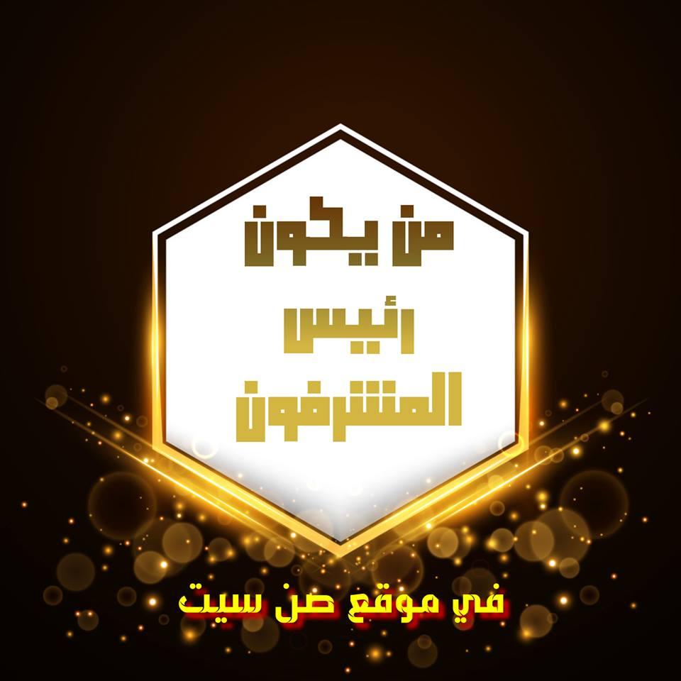 المرحلة الثانية لمسابقة من يكون رئيس المشرفون 2019 69300110