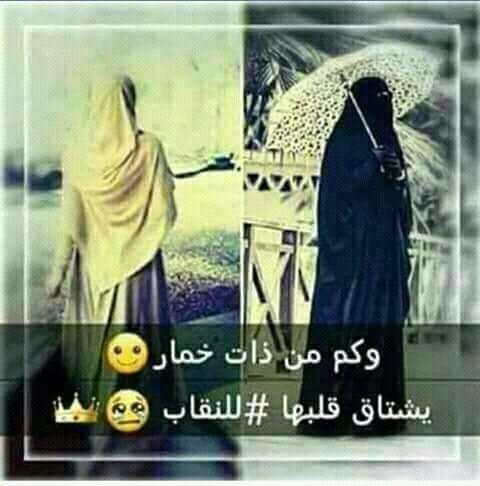 عارف ليه لازم تتجوز منتقبه ؟ Eeeoee10