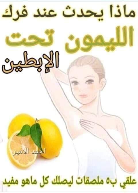 ماذا يحدث عند فرك الليمون تحت الإبطين Eeeoee95