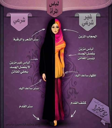 لبس المرأة الشرعى في صورة نهائية Eeeoee97