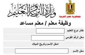 وظائف جديدة لوزارة التربية والتعليم في مصر تعرف عليها Eeeoei28
