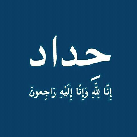 عزاء واجب للاستاذ اسلام همام في وفاة خاله Eeeoeo11