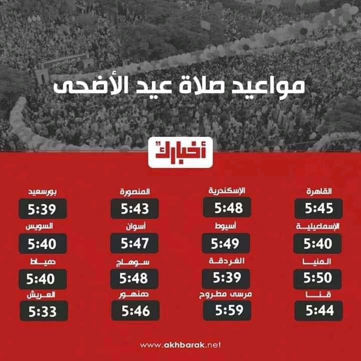 مواقيت صلاة العيد بجميع محافظات مصر Eeeoeo34