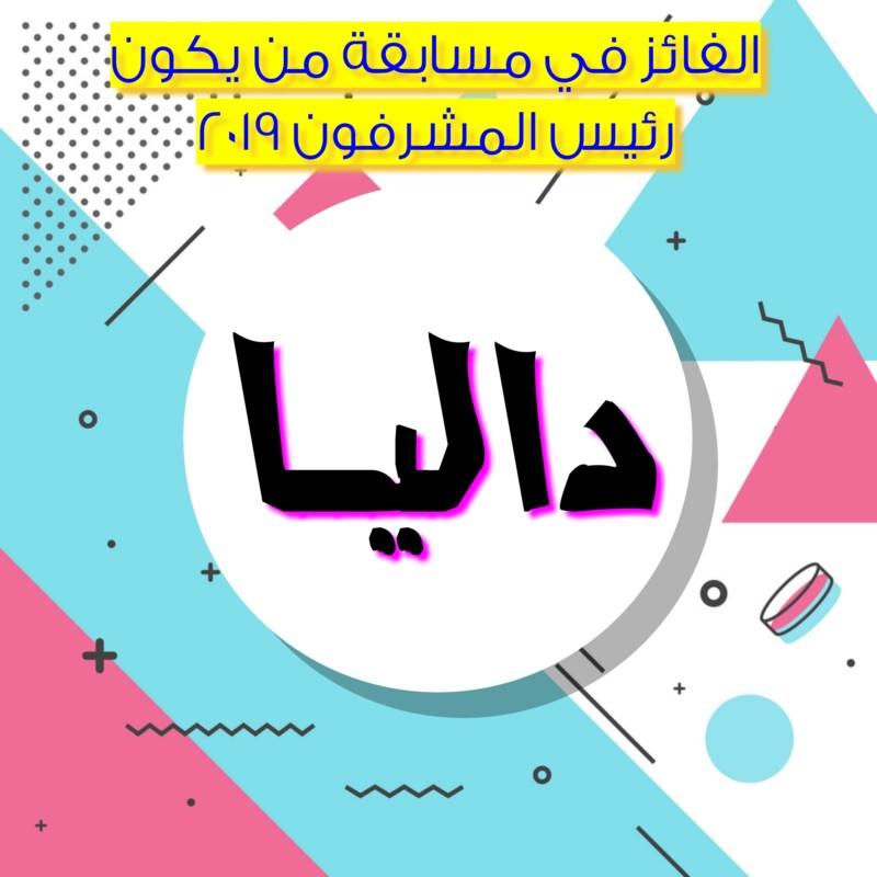 قرار صن سيت بترقية مدير عام للموقع ورئيس مشرفون Eeeoeo53