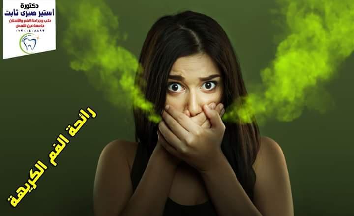 كيفية التخلص من رائحة الفم الكريهة Eeeoeo57