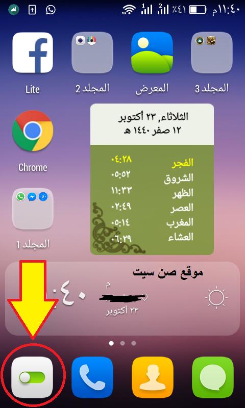 ايقاف اشعارات تطبيق الشير SHAREit لمنع عرض الاعلانات الاباحية Screen10
