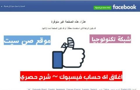 اغلاق اى حساب في فيسبوك بطريقة حصرية 2020 Eeeoeo54