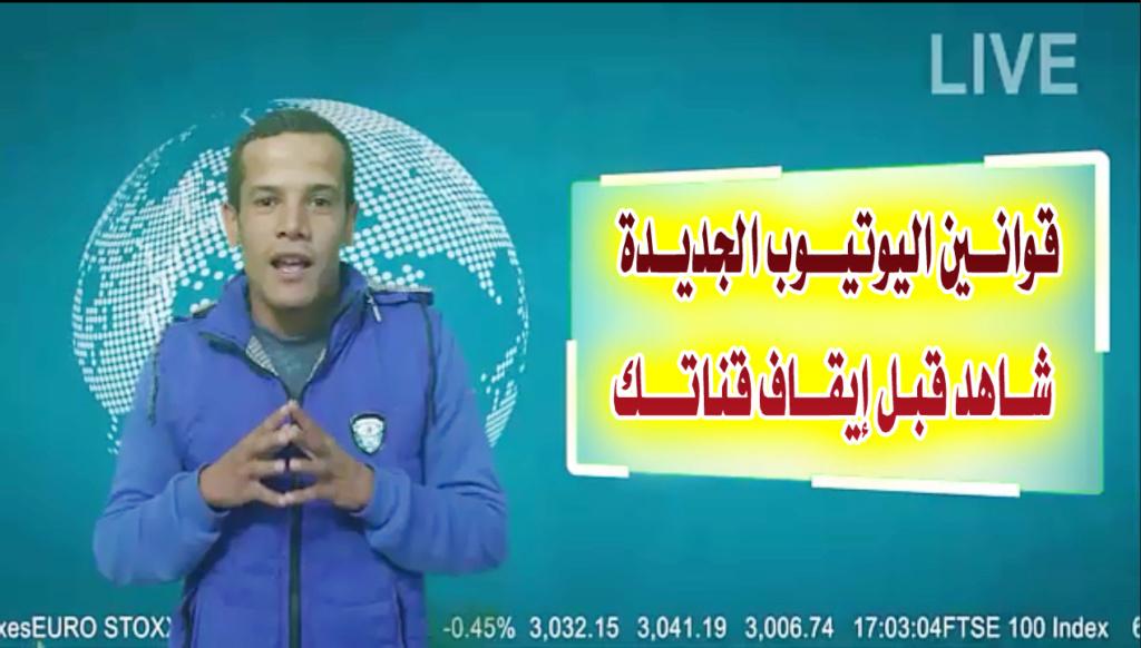 قوانين يوتيوب الجديدة التى ستؤثر على كل صاحب قناة Untitl12