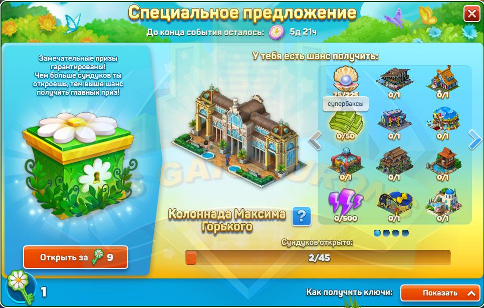 Nouveaux coffres d'été: Colonnade de Maxim Gorky! 12458710
