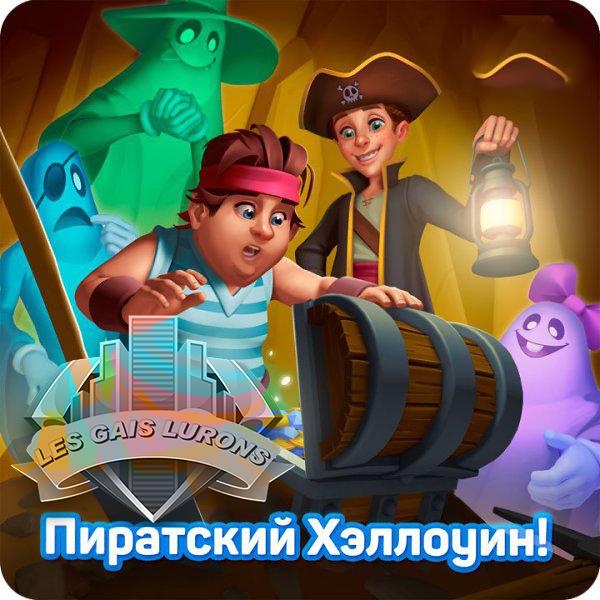 Pirate Halloween! 28312910