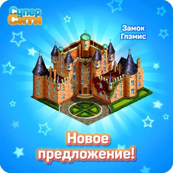 Nouveaux coffres - le château de la force royale Glamis10