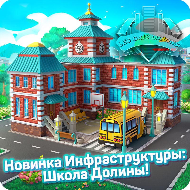 L'école de la vallée H-111310