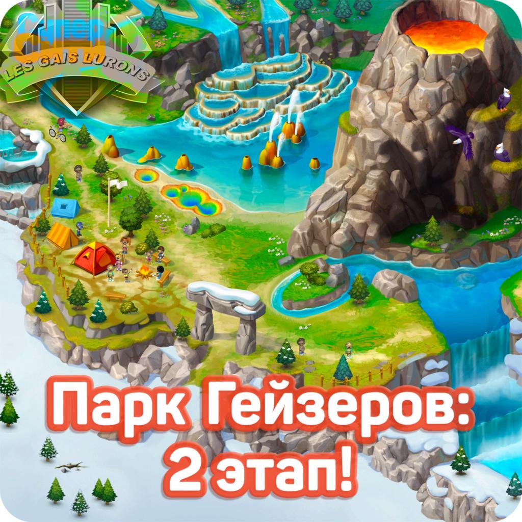 Geyser Park 2eme partie H-132810