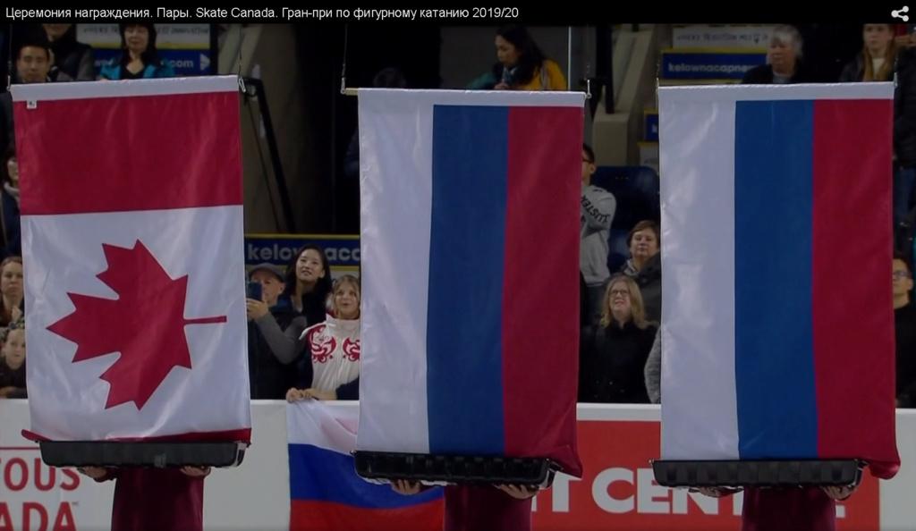 GP - 2 этап. Skate Canada International Kelowna, BC / CAN October 25-27, 2019 - Страница 25 Flags10